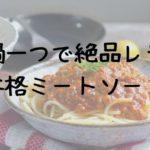 【絶品!】  お家で簡単 お鍋一つでお料理レシピ【本格ミートソース】