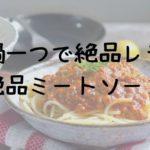 絶品!お鍋一つで簡単お料理レシピ【本格ミートソース】