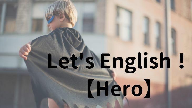 【名曲から学ぶ】人気ソングで楽しく英語学習【Hero】