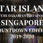 【年越しはこれ!】シンガポールでカウントダウン【STAR ISLAND SINGAPORE】~前編~