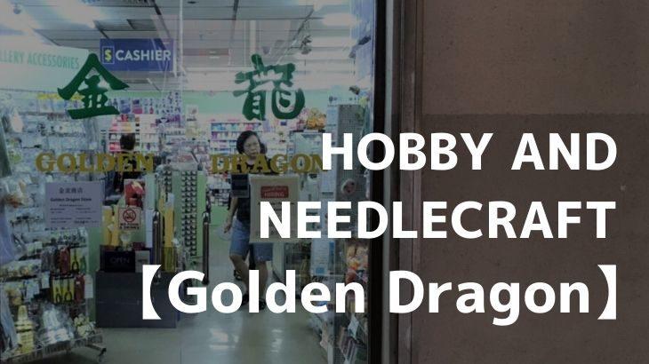 【洋裁道具販売】手芸材料シンガポールのどこで買う?【Golden Dragon】