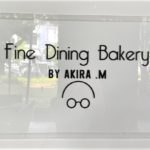 【パン好き必見】シンガポールの本当に美味しいパン屋さん【Fine Dining Bakery】