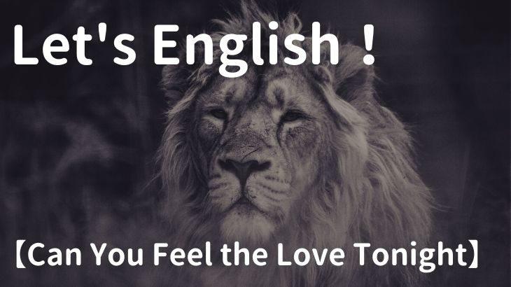 【名曲から学ぶ】人気ソングで楽しく英語学習【Can You Feel the Love Tonight】
