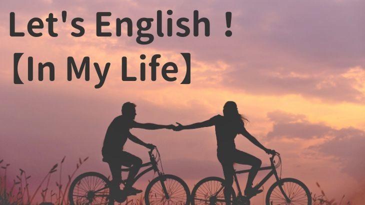 【名曲から学ぶ】人気ソングで楽しく英語学習【In My Life】