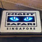 【世界初】シンガポールの夜の動物園【Night Safari, Singapore】~前編~