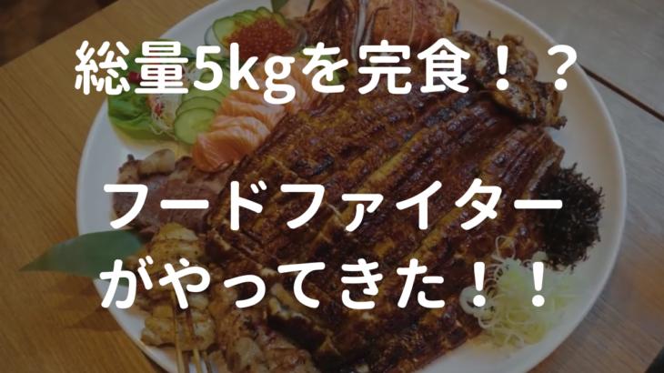 【お店の鰻を完全完食!?】シンガポールの大食い王が『鰻家 一の字』 へやってきた!